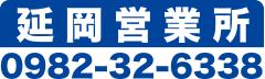 延岡営業所TEL