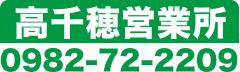 高千穂営業所TEL