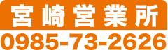 宮崎営業所TEL