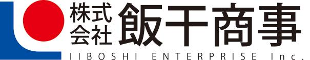 飯干商事ロゴ